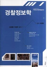 경찰정보학