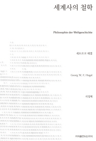 세계사의 철학