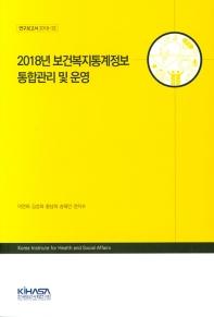 2018년 보건복지통계정보 통합관리 및 운영