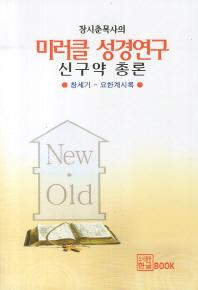 장시춘 목사의 미러클 성경연구 신구약 총론