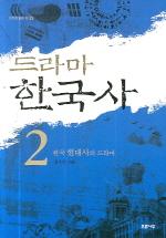 드라마 한국사 2: 한국 현대사의 드라마