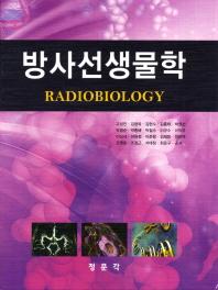 방사선 생물학