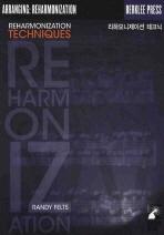 버클리 음대 리하모니제이션 테크닉(REHARMONIZATION TECHNIQUES)