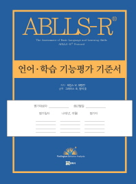 ABLLS-R 언어 학습 기능평가 기준서