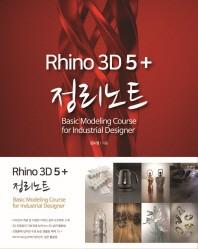 라이노 3D 5+ 정리노트