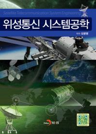 위성통신 시스템공학