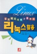 리눅스 활용(설치에서 서버구축까지)