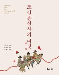 조선통신사의 여정
