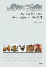 동아시아 문화교류와 한반도 서남해지역 해양문화