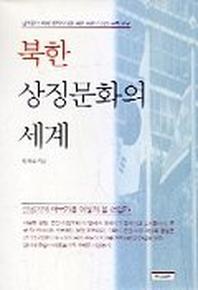 북한 상징문화의 세계