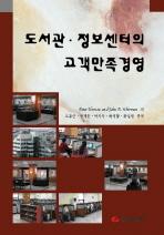 도서관 정보센터의 고객만족경영
