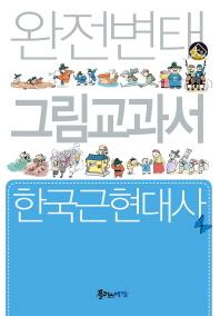 완전변태 그림교과서 고등 한국근현대사