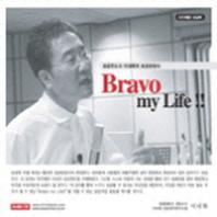 브라보 마이 라이프(CD)