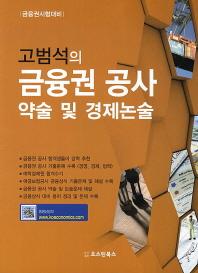 고범석의 금융권 공사 약술 및 경제논술(금융권시험대비)