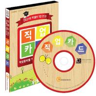 진로교사와 학생들이 직접 만드는 직업카드(CD)