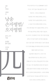 낭송 손자병법/오자병법