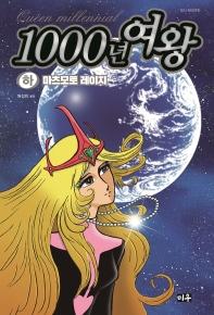 1000년 여왕(하)
