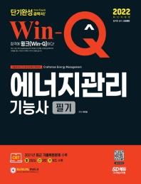 Win-Q 2022 에너지관리기능사 필기 단기완성