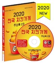전국 치킨가게 주소록(2020)(CD)