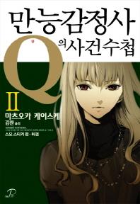 만능감정사 Q의 사건수첩. 2: 스모 스티커 편(하)