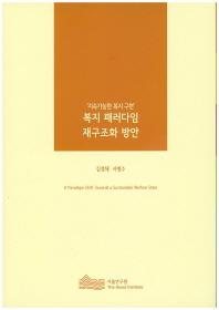 지속가능한 복지 구현 복지 패러다임 재구조화 방안(2014)