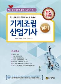 기계조립 산업기사 필기(2021)