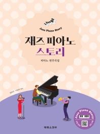 재즈 피아노 스토리