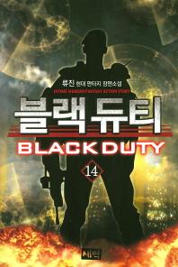 블랙 듀티. 14