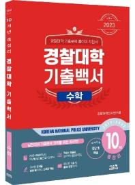 경찰대학 기출백서 수학 10개년 총정리(2023)