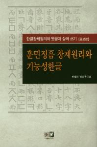 훈민정음 창제원리와 기능성한글
