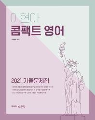 이현아 콤팩트 영어 기출문제집(2021)