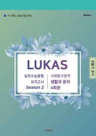 LUKAS 고등 사회탐구영역 생활과윤리 실전수능동형 모의고사 시즌2 4회분(2020)(2021 수능대비)(봉투)