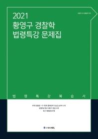 ACL 황영구 경찰학 법령특강 문제집(2021)