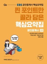 찐 포인트만 골라 담은 공인중개사 2차 핵심요약집(2021)