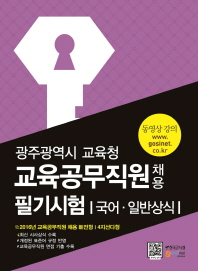 광주광역시 교육청 교육공무직원 채용 필기시험: 국어 일반상식(2016)