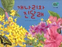 꽃과 나무. 56: 개나리와 진달래