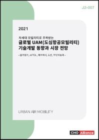 글로벌 UAM(도심항공모빌리티) 기술개발 동향과 시장 전망