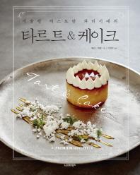미슐랭 레스토랑 파티시에의 타르트 & 케이크