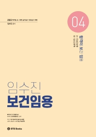 임수진 보건임용(2022)