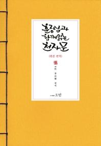 훈장님과 함께 읽는 천자문(원문 번역)