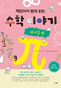 재밌어서 밤새 읽는 수학 이야기: 파이널 편