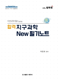 합격 지구과학 New 필기노트