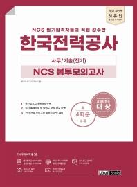 렛유인 한국전력공사 사무/기술(전기) NCS 봉투모의고사(2021)