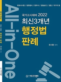 2022 All-in-One 행정법 최신3개년 판례