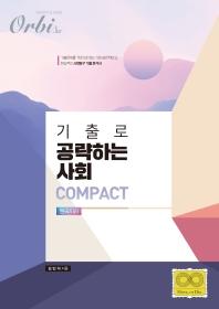 오르비 고등 한국지리 기출로 공략하는 사회 Compact(2020)