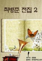 최병준 전집 2