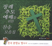장례 추도 예배를 위한 찬송모음집(CD)
