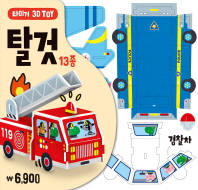 타이거 3D Toy: 탈 것