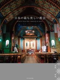 日本の最も美しい敎會