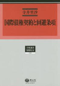 國際債權契約と回避條項